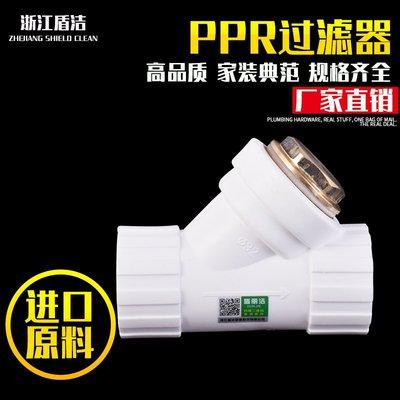 聚吉小屋 #PPR過濾器20 25 3...