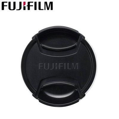 又敗家@原廠Fujifilm富士原廠FLCP-58鏡頭蓋58mm鏡頭蓋富士鏡頭蓋中捏鏡頭蓋58mm鏡頭前蓋58mm鏡前蓋58mm鏡蓋58mm前蓋lens cap