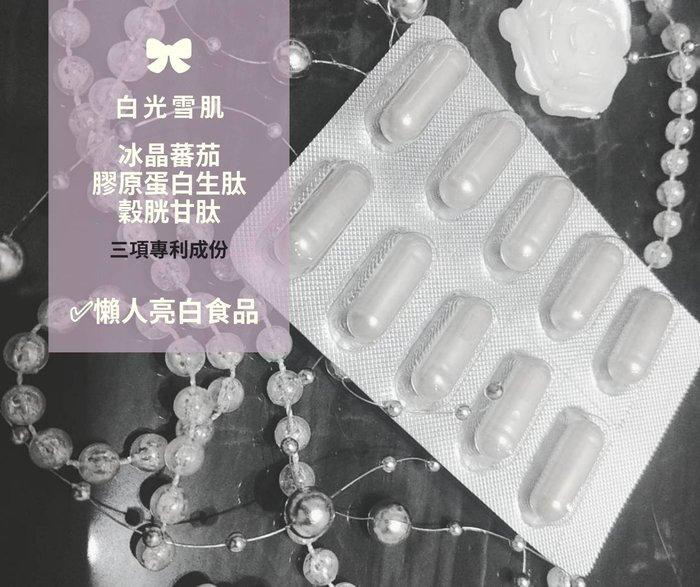 【Pink treasure】白光雪肌30入  贈極光修護錠1個月 準新娘會需要的光感 潤澤  極光修護錠