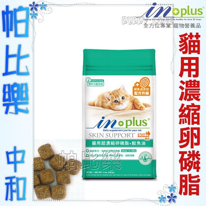◇帕比樂◇IN-PLUS 贏.超濃縮卵磷脂配方升級+鮭魚油【貓用罐裝312g】
