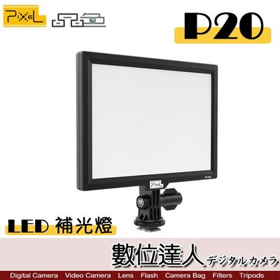 【數位達人】PIXEL 品色 P20 LED 補光燈 / 雙色溫 持續燈 LCD面版 專業平板型 柔光燈 輕巧 雙供電