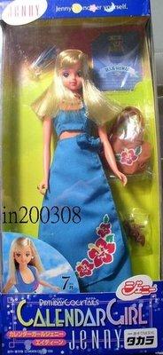 Jenny*1999年月曆珍妮--7月雞尾酒*買2娃免運費
