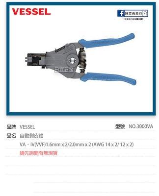 EJ工具《附發票》NO.3000VA VESSEL 日本製 威威 自動剝皮鉗 1.6mmx2/2.0mmx2