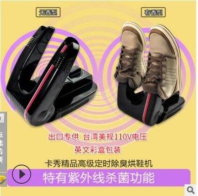 台灣美規110V英文烘鞋器自動定時紫外線殺菌除臭烘鞋機幹鞋器現貨