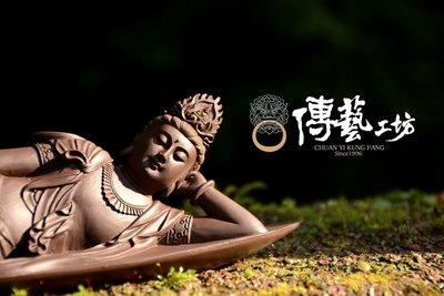傳藝工坊 - 『悠然臥觀音』 紫砂陶 紫砂 臥蓮 茶桌 擺設 三十三  禮品 收藏 陶藝 陶土
