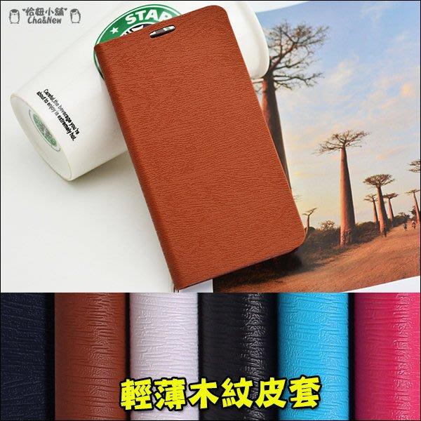 Zenfon5 6 紅米note 小米3 小米2S 木紋皮套 手機套 保護套 手機殼 保護殼 殼