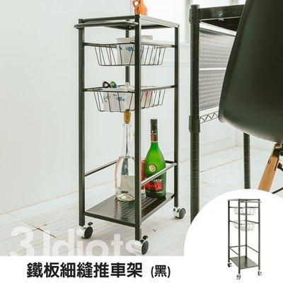 [tidy house]【免運費】鐵板細縫推車架/細縫架/廚房推車/餐車/收納架 烤漆黑SBJ-HMB23BK