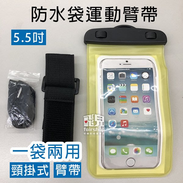 【飛兒】防水袋 運動臂帶 頸掛式兩用 5.5吋 iPhone X / 7 /8 臂袋 戶外運動 跑步 防水臂帶 005