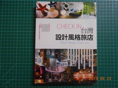 《 CHECK IN台灣設計風格旅店 ...