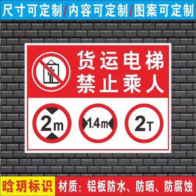 【安全警示】貨運電梯禁止乘人標牌限高2m限寬1.4m限重限載2000kg2T禁止乘貨梯