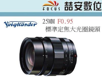 《喆安數位》福倫達 Voigtlander 25mm F0.95 For M43接環 超大光圈標準定焦鏡 #1