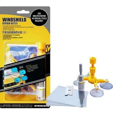 擋風玻璃修復劑 破鏡重圓 汽車玻璃修補吸盤汽車擋風玻璃修復工具茶小印