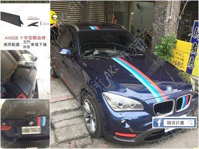 BMW E84 X1 車款可用 Y字型隔音條 AX028 後擋風玻璃下緣 雨切下緣膠條 防水條 防塵條 AKI 靜化論 台北市