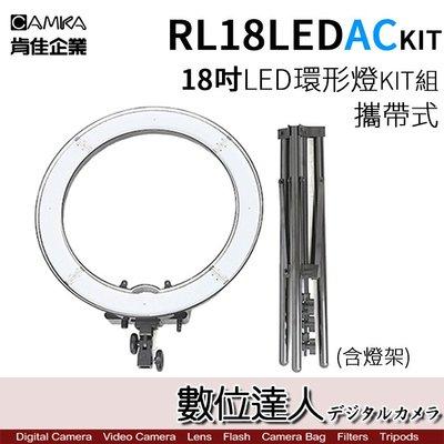 【數位達人】RL18LEDACKIT 18吋 LED 環形燈 套組 攜帶式 含腳架 / RL18LED 升級 棚燈
