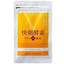 現貨 Buy4u VENTUNO 快朝酵素 PLUS 酵母 124粒 v124 (酵素 水雲褐藻 穀物酵素)