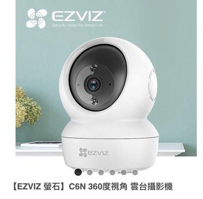 EZVIZ 螢石360度網路攝影機C6N