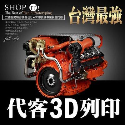 代客3D列印代工 - 3D代客列印服務【台北-桃園-台中-台南-高雄-屏東】關鍵字3D掃描儀3D掃描器3D印表機3D列印