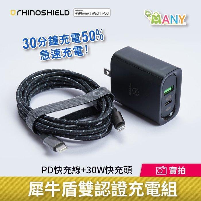 犀牛盾 蘋果原廠 MFi認證 USB-C iPhone快充線 BSMI認證 30w QC3.0+PD 快充頭+PD充電線