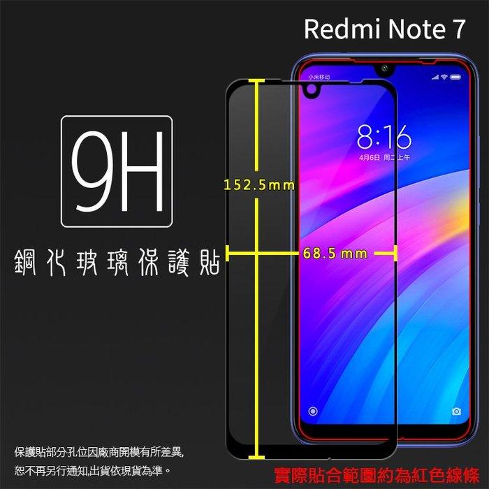 MI 小米 Redmi 紅米 Note7 M1901F7H 滿版 鋼化玻璃保護貼 9H 滿版玻璃 鋼貼 鋼化貼 保護膜