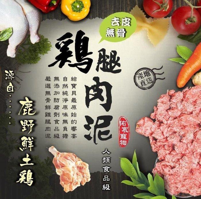 大成鹿野無骨鮮雞腿肉泥 500 克 20 包 900元 寵物飼料/狗飼料/牛羊肉泥/狗罐頭/貓飼料/雞肉泥/鮮食