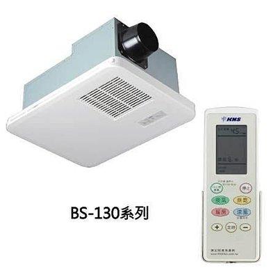 《振勝網》 康乃馨 BS-130 / 130A 遙控型 浴室多功能暖風乾燥機、四合一暖風機 / 另售 國際牌 樂奇