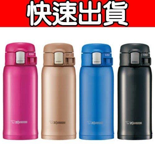 《快速出貨》象印【SM-SD36-PV】0.36L超輕量OneTouch不鏽鋼真空保溫杯 優質家電