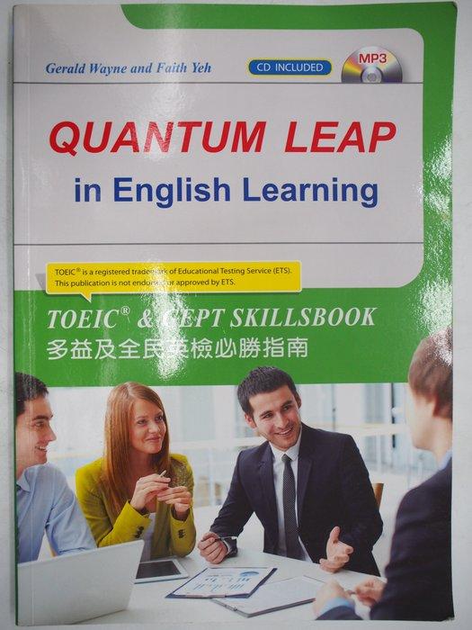 Quantum Leap in English Learning:多益及全民英檢必勝指南-附MP3光碟〖語言考試〗CEP