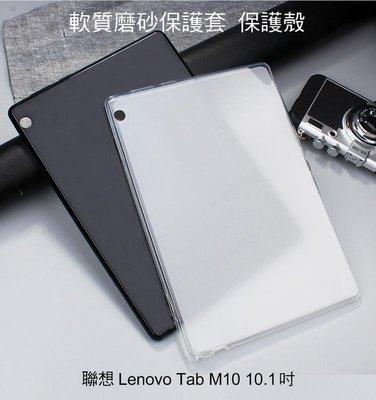--庫米--聯想 Lenovo Tab M10 10.1 吋 軟質磨砂保護殼 TPU軟套 布丁套 清水套 保護套