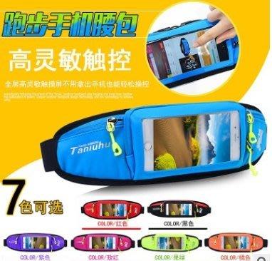 『小妹的店』(BAD023)透明腰包 可觸控 6吋手機 運動輕量腰帶包 多功能腰包 腰包 運動腰包 戶外