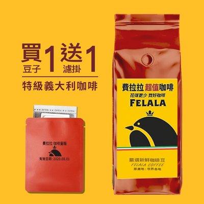 【費拉拉】咖啡豆新鮮烘焙 特級 義大利(454g/磅) 優質咖啡豆限時下殺↘6折 再加碼買一磅送一包耳掛