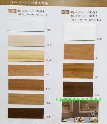 25mm竹片百葉窗-每才99元【上愛窗簾、百葉、拉門、捲簾、電動窗簾】特價中。