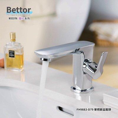 【亞御麗緻衛浴】BETTOR 現代MODERN系列 面盆龍頭 FH 9883-D79