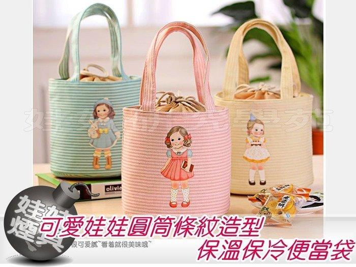 ㊣娃娃研究學苑㊣購滿499免運 可愛洋娃娃圖案 圓筒型保溫保冰便當袋 內層束口袋 (TOK0118)