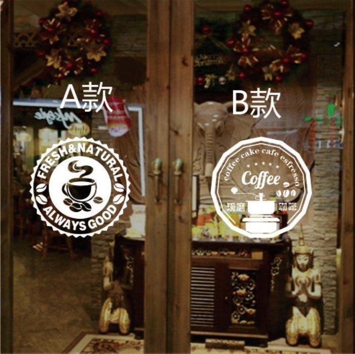 小妮子的家@創意咖啡貼紙玻璃貼紙壁貼/牆貼/玻璃貼/磁磚貼/汽車貼/家具