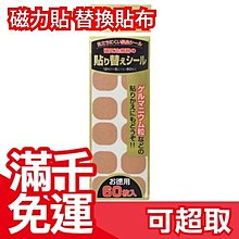 💓現貨💓 日本易利氣 磁力貼 替換貼布 60枚入 永久磁石 易力氣替換用貼布 孝親好禮 另有收納盒❤JP