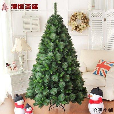聖誕樹 聖誕裝飾 圣誕加密混合松針圣誕樹 混合圣誕樹 PVC加密圣誕樹全館免運價格下殺