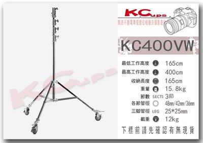 【凱西影視器材】4米 不銹鋼攝影燈架 ...