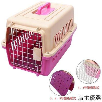 寵物籠寵物航空箱狗狗貓咪外出箱空運托運箱旅行箱運輸貓籠子便攜外出