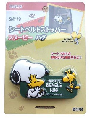 【卡漫迷】 特價 Snoopy 安全帶 扣夾 綠 ㊣版 矽膠 汽車 車用 兒童 防壓迫 飾品 史奴比 史努比 糊塗塔克