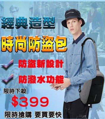 【保固】 兩組免運 防潑水大容量 胸包 槍包 防盜包 書包 運動 腰包公事包側背包後背包斜背包情侶學生禮物包包非FINO