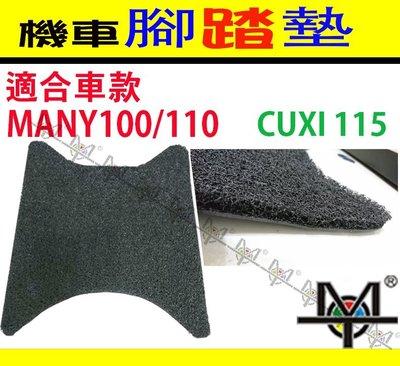 【MOT摩改】機車腳踏墊 gogoro 2 Many Cuxi Kiwi easy so easy like gp