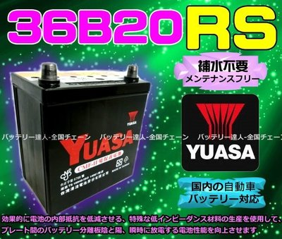 【電池達人】YUASA 湯淺電池 汽車電瓶 TERCEL VIOS 36B20RS VARICA 中華威力 菱利 小貨車