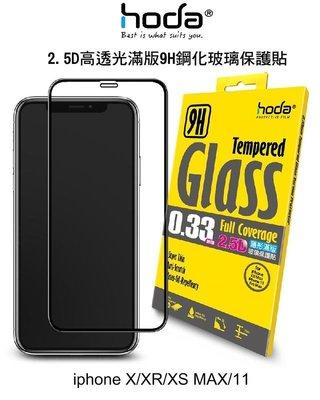 --庫米--hoda iPhone XS MAX /XR/11 Pro Max 2.5D高透光滿版9H鋼化玻璃保護貼