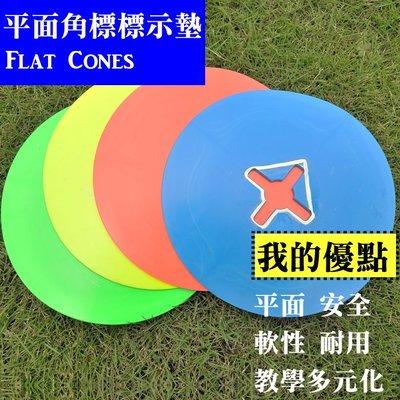 【士博】Flat Cones 足球平面...
