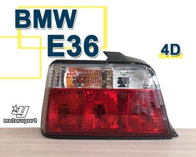 JY MOTOR - BMW E36 91 92 93 94 95 96 97 98年 4門 4D 紅白晶鑽 尾燈 後燈