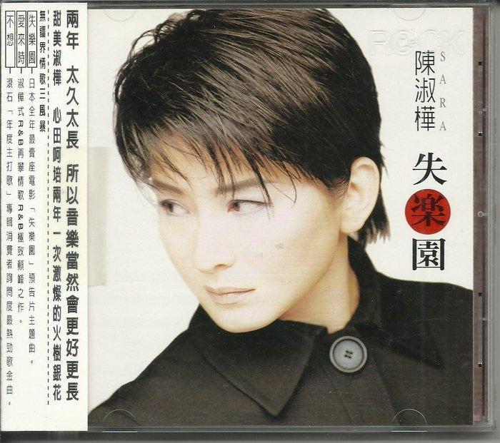 首版:陳淑樺失樂園CD_有側標、歌迷卡