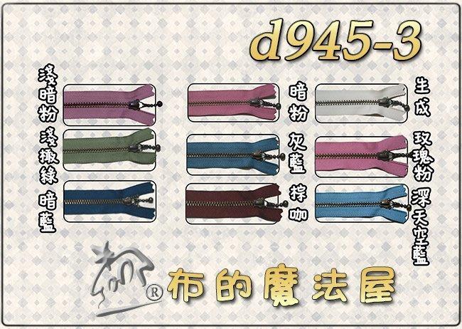 【布的魔法屋】d945-3 (7.5cm)日本鏈珠頭ykk拉鍊(買10送1,古銅水鏈頭拼布拉鍊,水滴頭ykk拉鏈)