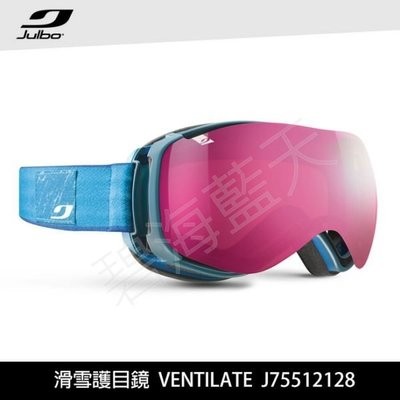 [碧海藍天]ulbo 滑雪護目鏡 VENTILATE J75512128