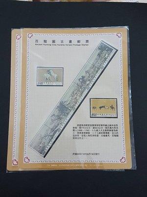 [方連之友]百駿圖古畫郵票 (不含郵票活頁卡樣品)