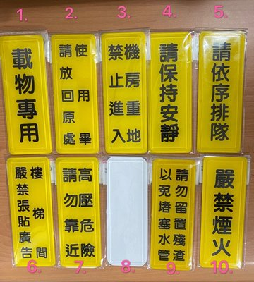 [A59]壓克力貼牌6x16cm 公共空間使用貼牌 壓克力 標示牌 指示牌 告示牌 請依序排隊 嚴禁煙火 空白貼牌